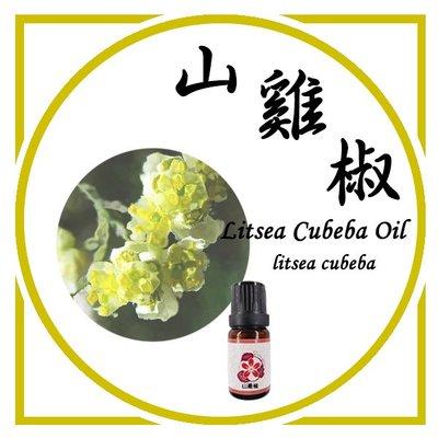 【三越Garden】山雞椒 精油(中國) 10ml 萃取方式:蒸餾 萃取部位:籽