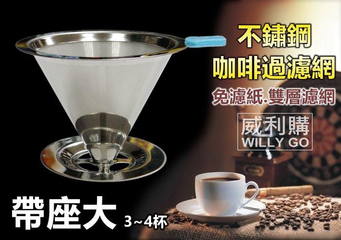 【威利購】不鏽鋼濾杯【D款.帶座大】極細濾網免濾紙.咖啡濾網