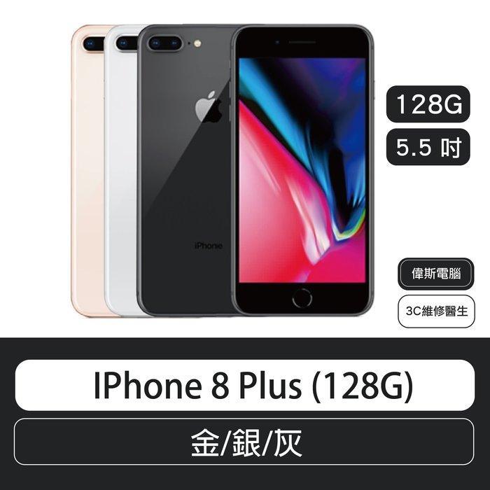IPhone 8 Plus (128G) 5.5吋  (金/銀/灰)