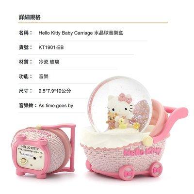 讚爾藝術~Hello Kitty Baby Carriage水晶球音樂盒(KT1901)三麗鷗 KT系列 (現貨+預購)