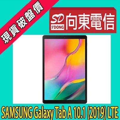 【向東-新北三重店】samsung tab A 10.1 2019 lte 搭台灣999吃到飽手機1元