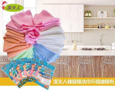 潔夫人神奇擦洗巾不怕油擦布~買25條超優惠組