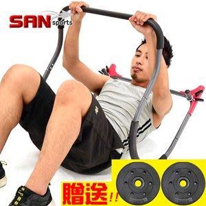 【推薦+】SAN SPORTS 驚猛複合式健腹機(送槓片)5五分鐘仰臥起坐板伏地挺身器全方位提臀健腹器運動M00151
