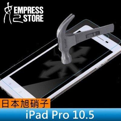 【妃小舖】日本進口 抗藍光/旭硝子 iPad Pro 10.5 護眼 9H/鋼化/強化 抗刮 玻璃貼/保護貼 免費代貼
