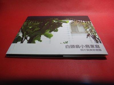 【愛悅二手書坊 P-13】 白頭翁小鳥家庭照片與美妙經驗     (內附光碟)