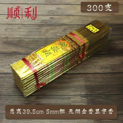 吖吖~金香顯字香無煙金香39.5厘米 佛香供香家用無煙短香禮佛香