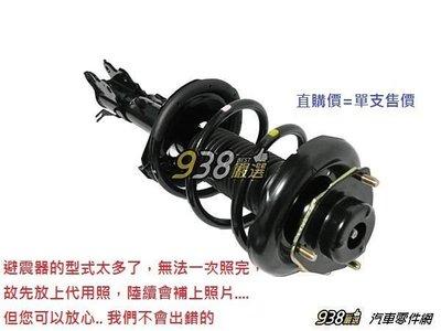 938嚴選 台灣製副廠 VIOS 2003~2014年3月 前避震器總成 前避震器 前 避震器 總成