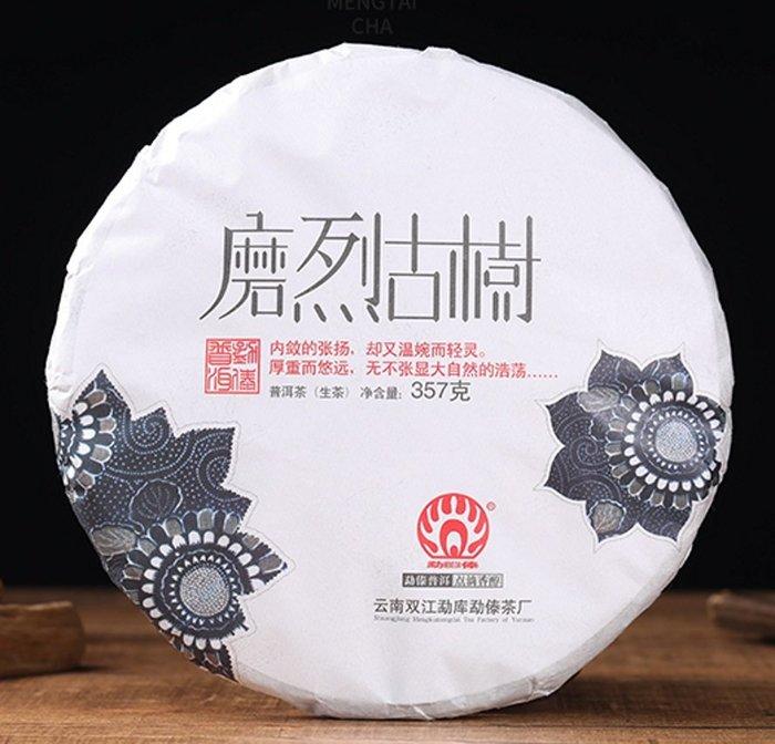 [茶太初] 勐傣 2019 磨烈 古樹 純料 357克 生茶