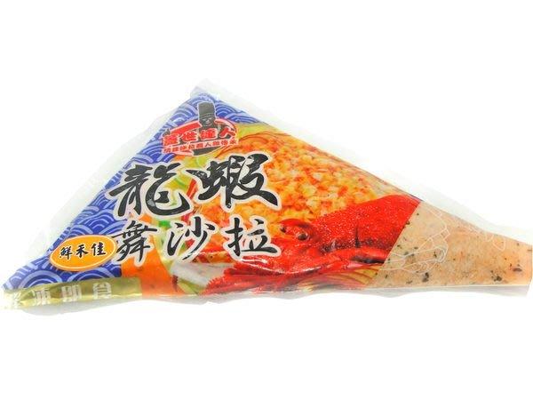 極禾楓肉舖~蓋世達人◎龍蝦沙拉500g~極品美味~解凍即可食用