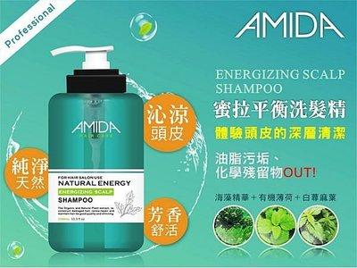 Amida 蜜拉 平衡去脂洗髮精1000ml《小璇》