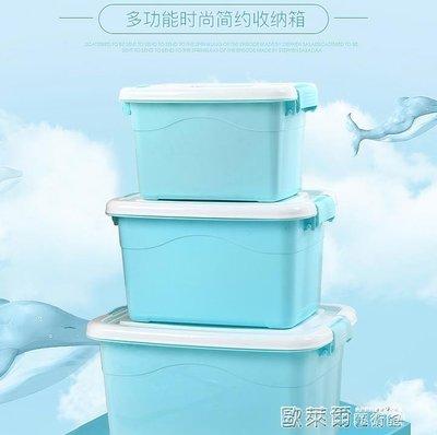 收納箱 收納箱塑料特大號衣服儲蓄儲物箱玩具整理箱有蓋收納盒清倉三件套 MKS