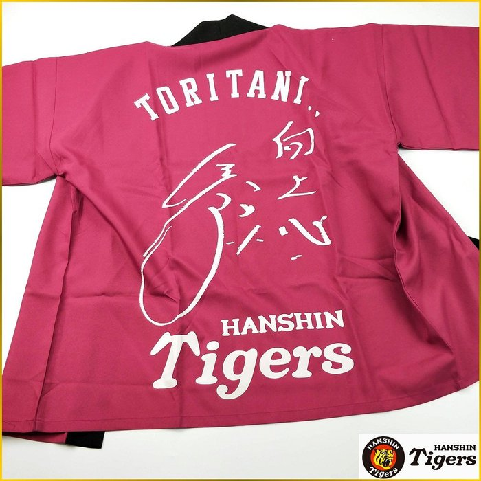 日本二手衣✈️阪神虎隊 TIGERS 鳥谷 法被 ハッピ 棒球外套 野球衣 應援外套 日本職棒 男裝 MF509T