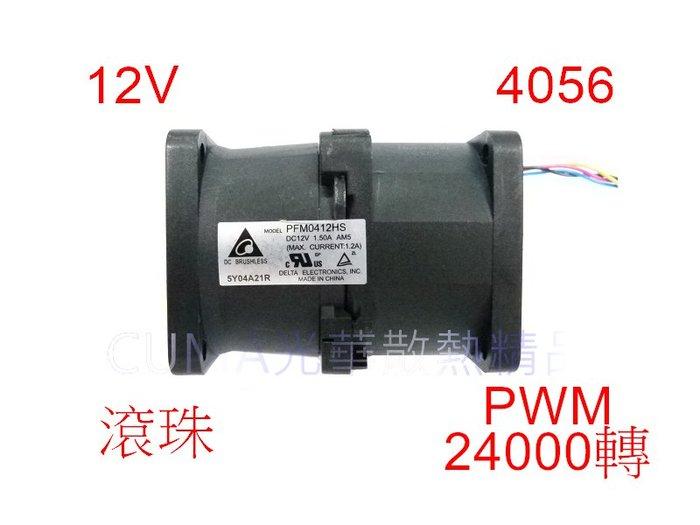 光華CUMA散熱精品*台達 PFM0412HS 4056 PWM 滾珠 24000轉 63.5dBA 超大風壓~現貨