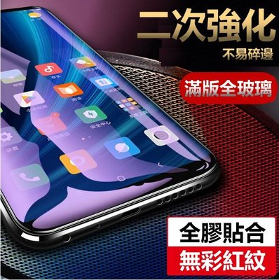 🔥二次強化🔥全膠 滿版 全 玻璃貼 保護貼 小米A3 紅米Note8Pro 紅米Note8 A3 Note8 防摔