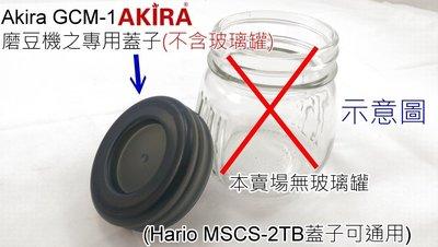 【咖啡大哥大】Akira GCM-1 蓋子 磨豆機 配件 Hario MSCS-2TB 不含玻璃罐 MSCS GCM
