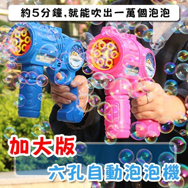 抖音網紅款 六孔旋轉泡泡槍 海量泡泡 加大版 泡泡水 泡泡槍 泡泡機 連續發射 電動泡泡【B11001201】塔克
