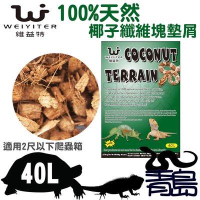 CT。。。青島水族。。。RP0017台灣WEIYITER維益特-天然椰子墊屑 底材 墊材 保濕==40L/2尺爬蟲缸適用