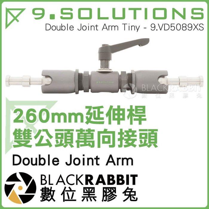 "數位黑膠兔【 9.SOLUTIONS 雙公頭 萬向接頭延伸桿 260mm 】 Double Joint Arm 5/8"""
