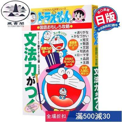 正版書籍 哆啦A夢 語法力日文原版ドラえもんの國語おもしろ攻略 【藏書閣】