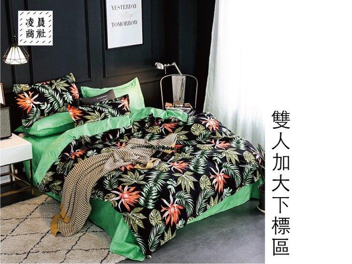 凌晨商社 // 可訂製 可拆賣 熱帶雨林 森林 植物 花卉 熱情 床包  枕套 枕套 被套雙人加大4件組下標區