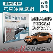 Jt車材 - 蜂巢式活性碳冷氣濾網 - 日產 NISSAN X-TRAIL 2015-2018年 吸除異味 附發票