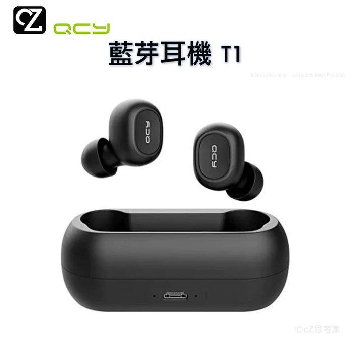 [買1送1] QCY 藍芽耳機 T1 青春版 T1C 無線耳機 運動耳機 藍牙耳機 防水耳機 通話耳機 音樂耳機