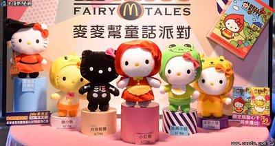 麥當勞 麥麥幫 kitty 童話派對 娃娃 全6款