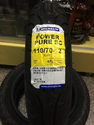 【高雄阿齊】MICHELIN 米其林 110/70-12 POWER PURE SC 2CT 複合胎 12吋,自取享優惠