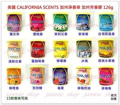《附旋蓋》美國California Scents 加州淨香草 加州芳香膠(126g)