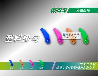 MOS 彩色掛勾 掛勾 宵夜勾 置物掛鉤 適用 舊勁戰 二代勁戰 三代勁戰 SMAX BWS GTR