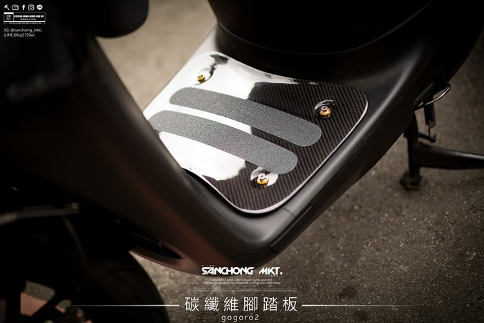 三重賣場 gogoro2  卡夢腳踏版 s2 腳踏 原廠鋁合金腳踏 碳纖維腳踏板 止滑墊 go2 狗2 Plus Ru