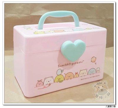 八寶糖小舖~角落生物收納箱 San-X Sumiko Gouge 角落小夥伴手提掀蓋置物箱 飾品工具箱 聚會粉款