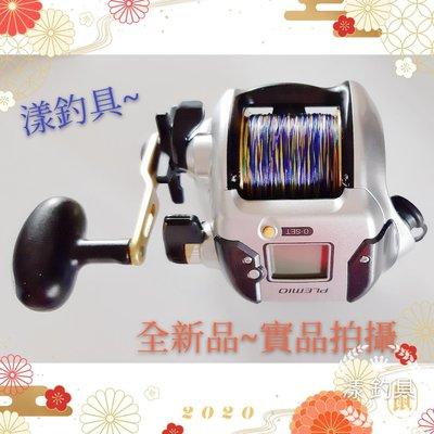 漾釣具~SHIMANO PLEMIO 3000型 電動捲線器/電動丸 捲線器~已上線.即買即可釣喔~