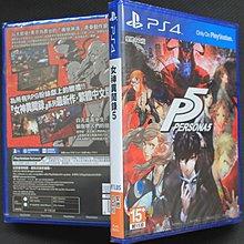 高鳴電玩 正版PS4主機遊戲 女神異聞錄5 P5 PERSONA5中文版