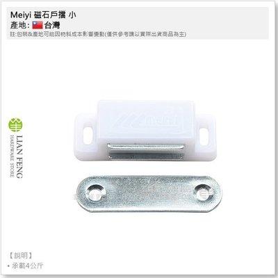 【工具屋】*含稅*  Meiyi 磁石...