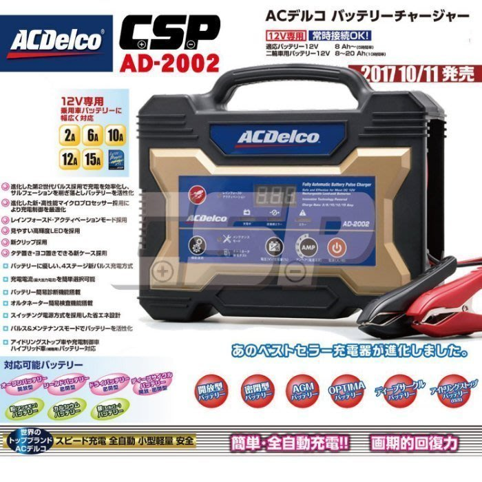 【鋐瑞電池】美國德科 AD-2002 脈衝式 充電機 充電器 機車 汽車 電池 12V15A 活化 AD0002