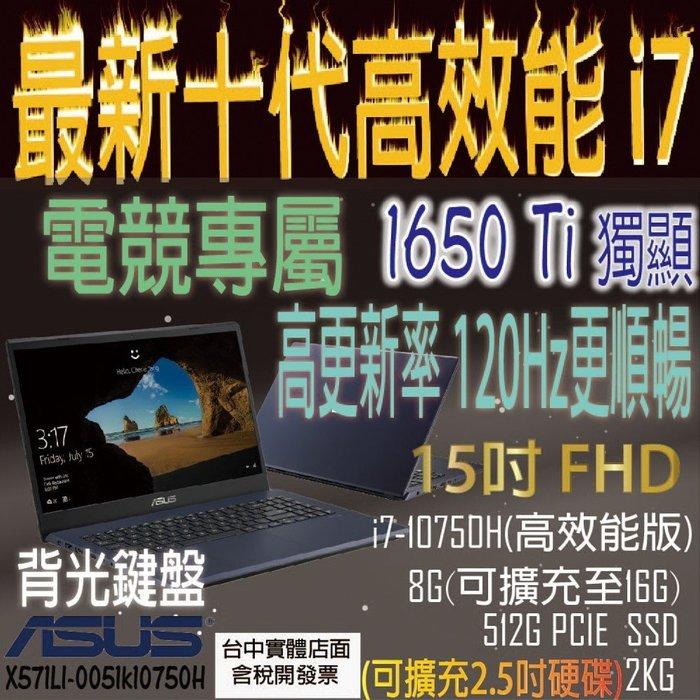 華碩最新一代15吋電競筆電i7高效能版+GTX1650 Ti +512GSSD+8G 背光鍵盤 BY曜霖電腦