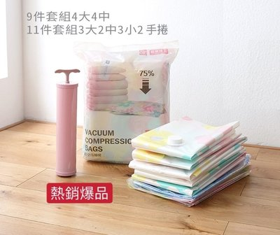 [tidy house]真空收納袋11件組加厚款真空袋衣物棉被真空收納袋壓縮袋-NASB11