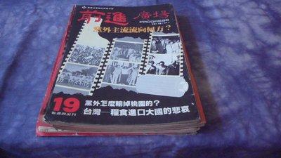 藍色小館8--------72年.前進廣場{19期}