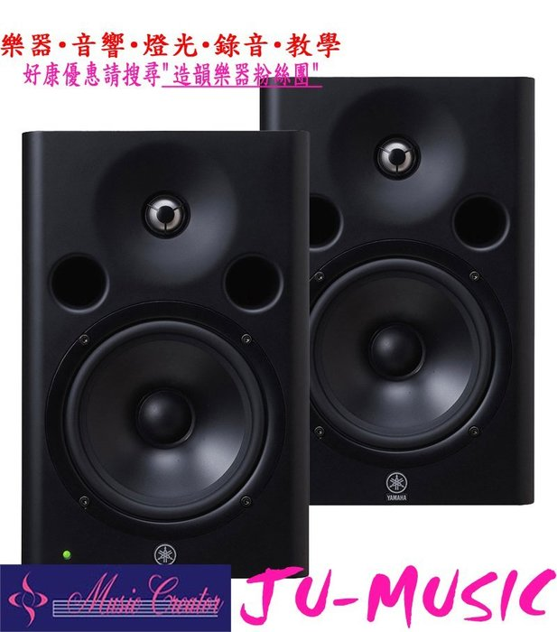 造韻樂器音響- JU-MUSIC - YAMAHA MSP7 MSP-7 專業 主動式 監聽喇叭 ㄧ支