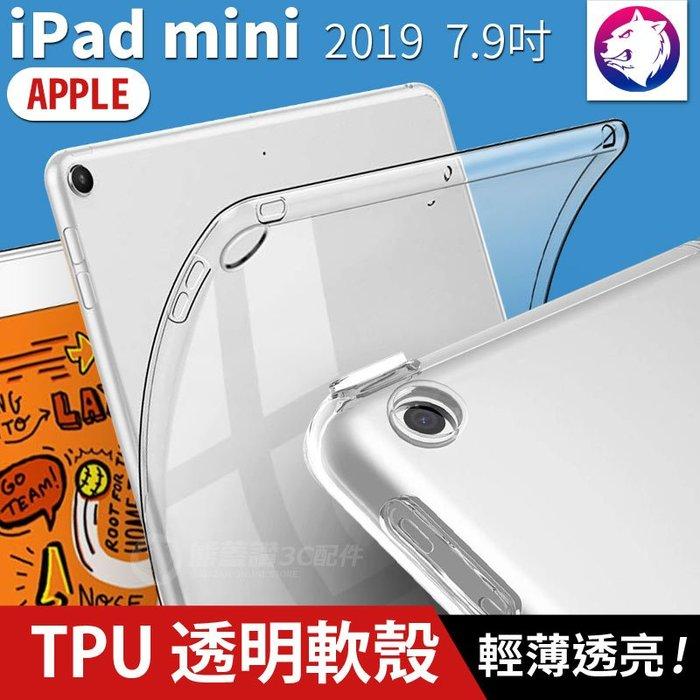 2019【快速出貨】蘋果 iPad mini 7.9吋 透明軟殼 透明保護殼 軟殼 保護殼 包邊 平板 mini5 軟套
