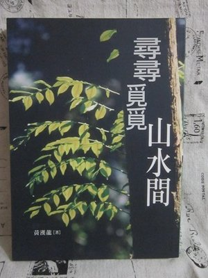 *謝啦二手書* 尋尋覓覓山水間 黃漢龍 作者簽名 春暉
