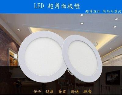 LED崁燈 超薄崁燈 LED面板燈 6W LED平板燈 開孔110mm LED圓形超薄面板燈 圓型崁燈 白光 / 暖白光