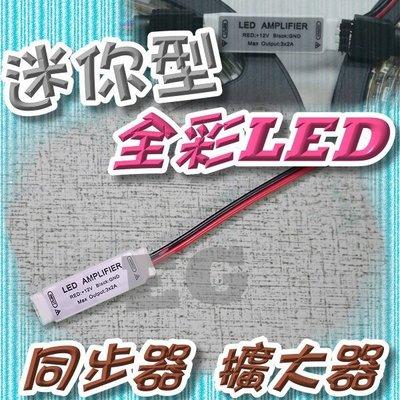 迷你型 全彩-LED 同步器 擴大器 車燈改裝 全彩燈條 氣氛燈5050 RGB LED 七彩燈條放大器 同步器