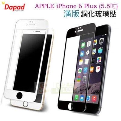 s日光通訊@DAPAD原廠 APPLE iPhone 6 Plus (5.5吋) AI滿版鋼化玻璃保護貼/玻璃貼/螢幕貼