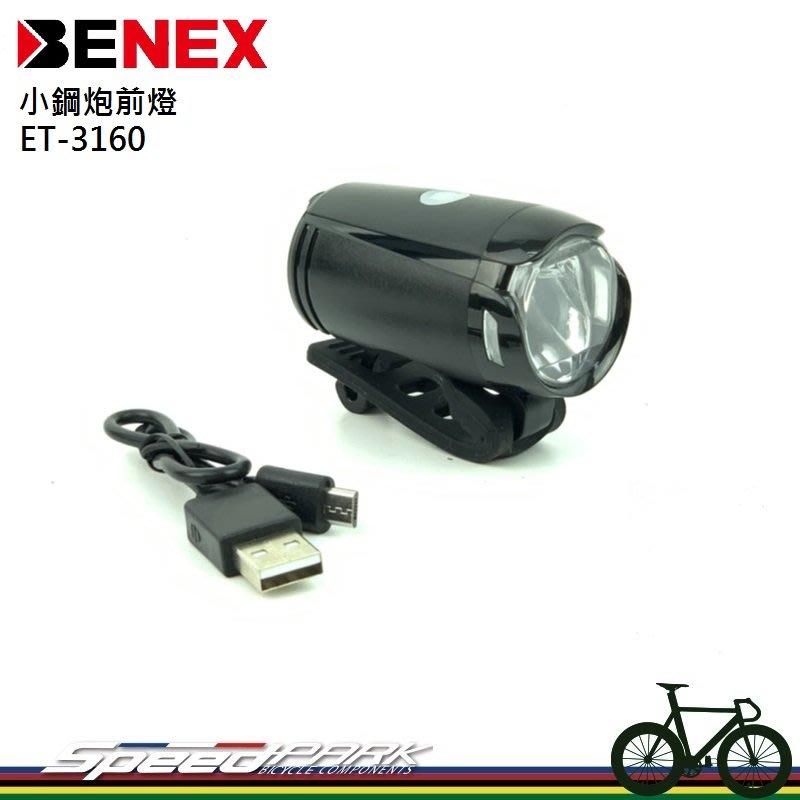 【速度公園】BENEX ET-3160 小鋼炮 USB充電式 截止線設計 自行車前燈 邊騎邊充 亮度集中 精巧