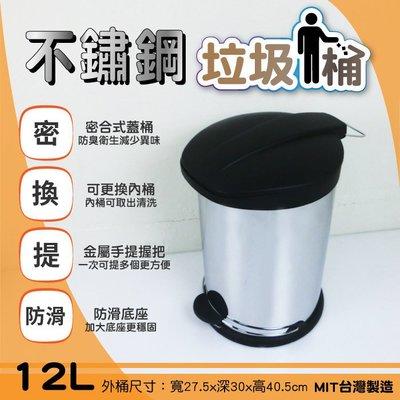 可超取【ikloo】不鏽鋼腳踏垃圾桶-12L(台灣製造) /密合式桶蓋/優雅腳踏式垃圾桶/回收桶/不銹鋼