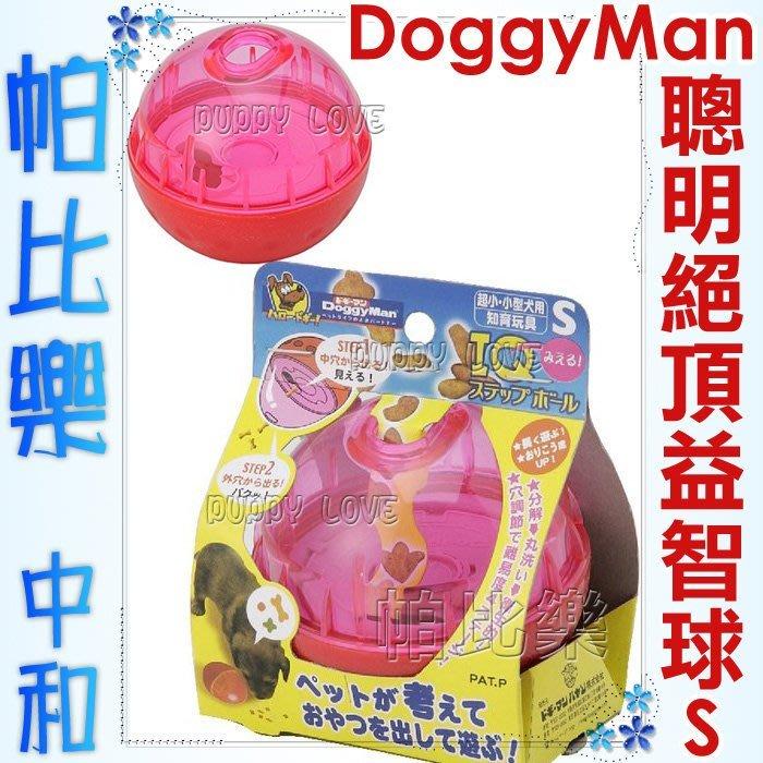 帕比樂-日本DoggyMan粉色絕頂聰明球【S號854251】IQ益智球,狗狗益智抗憂鬱玩具類似KONG