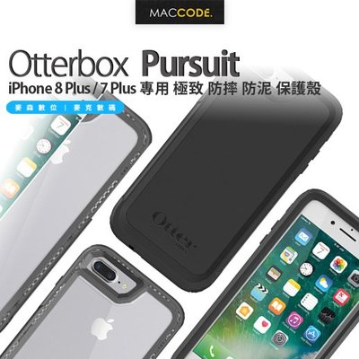 Otterbox Pursuit iPhone 8 Plus / 7 Plus 防摔 防泥 保護殼 贈玻璃貼 現貨 含稅