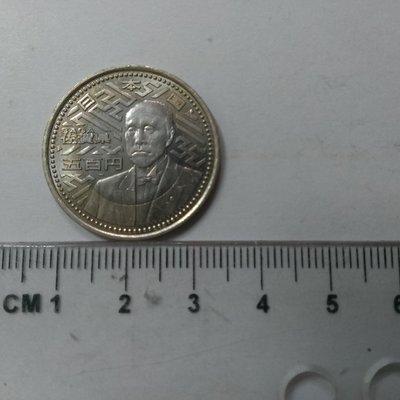 N28--日本-地方自治--佐賀縣--500丹紀念幣